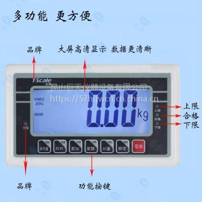 台衡T-scale惠而邦XK3108-BW电子台秤