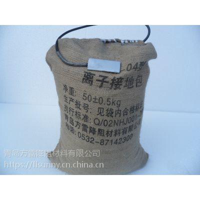 GDM电解质离子接地包 高效降阻接地包 强导电微阻接地包 厂家现货供应