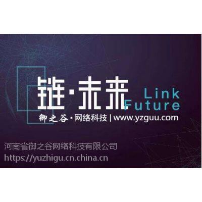专业定制软件 中国河南御之谷