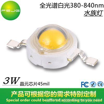 LED大功率集成灯珠 3W植物生长灯 全光谱led灯珠 水族灯灯珠 水草