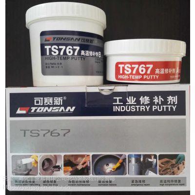 供应北京天山可赛新TS767高温修补剂