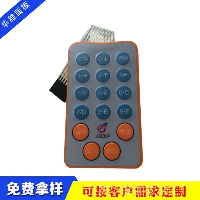 长期直销通用薄膜开关按键开关 薄膜开关面板 薄膜按键电子面板