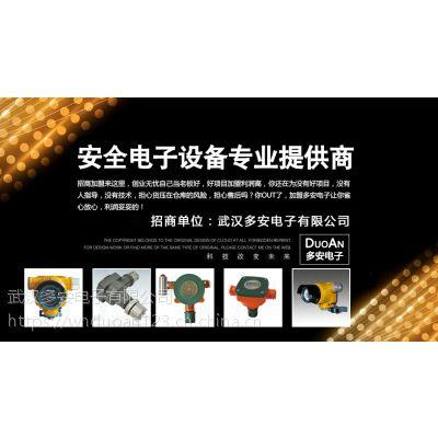 湖北武汉气体浓度含量报警器代理、气体探测报警器加盟,多安更靠谱