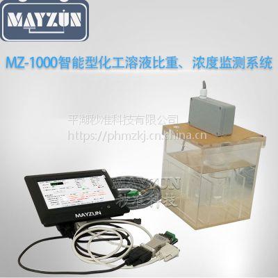 研磨液在线浓度测试仪、在线研磨剂浓度、比重监控系统MZ-1000