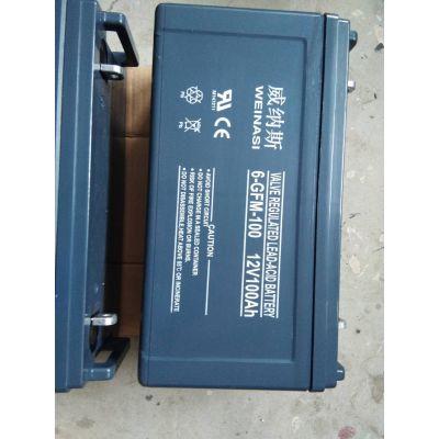 威纳斯 12V26AH 6-GFM-26 ups蓄电池 直流屏蓄电池 质保三年