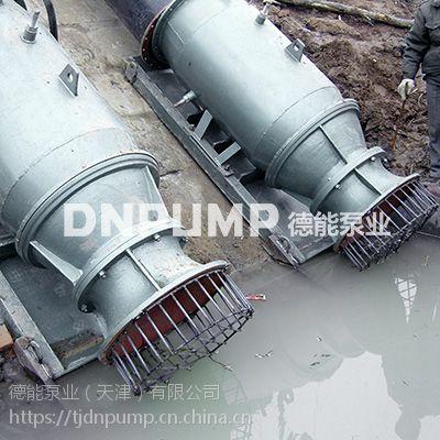 低扬程潜水轴流泵500QZB-160排水泵站用泵