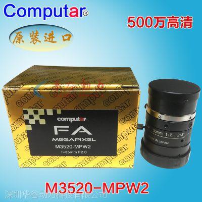 日本Computar康标达 35mm定焦工业镜头 高清500万像素 M3520-MPW2