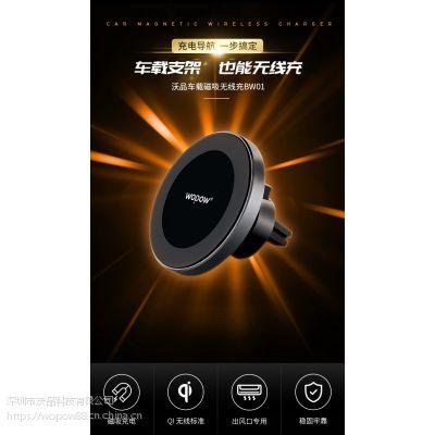 WOPOW沃品车载磁吸无线充BW01厂家批发