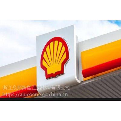 浙江众邦中国石油壳牌加油站多色铝塑板