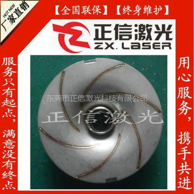 浙江台州大溪镇五金水泵叶轮激光焊机多少钱一台