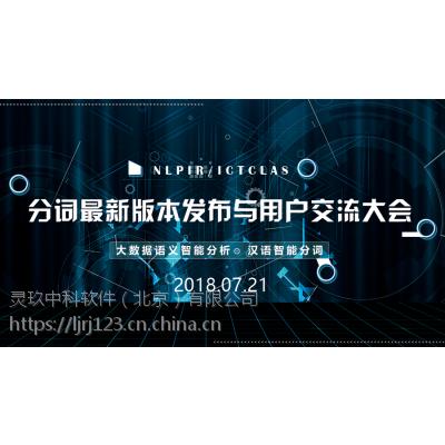 NLPIR-ICTCLA2018分词用户大会线上抢票报名开始