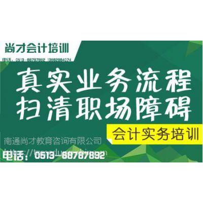 账簿→按账簿账页分【南通通州会计哪里有培训做账实务】