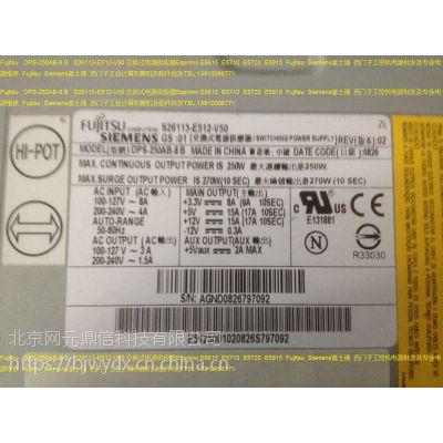 S26113-E512-V50 DPS-250AB-8B Fujitsu Siemens 工控机电源
