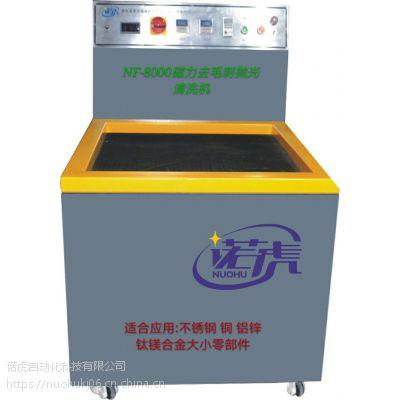 硬塑料去毛刺硬塑料去毛刺机厂家磁力抛光机诺虎批量销售220v