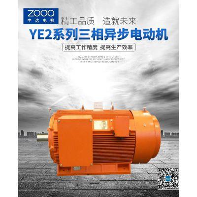 螺杆式压缩机用的电动机YIE2 200L2-2-37kW电机中达厂家