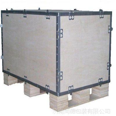 出口免检木箱 钢边箱 可拆卸木箱 可定制 同德包装厂家直销