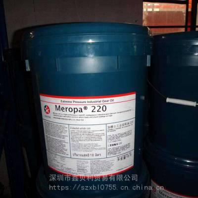加德士梅罗帕68齿轮油,Caltex Meropa 100,加德士梅罗帕150重负荷齿轮油