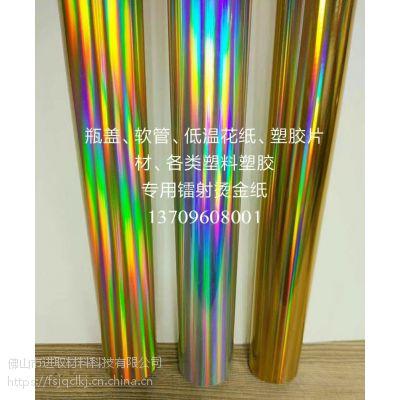 隆昌市镭射烫金膜、转移膜、复合膜、洗铝膜、冷烫膜、介质膜、包装膜、颜料粉箔厂家直销