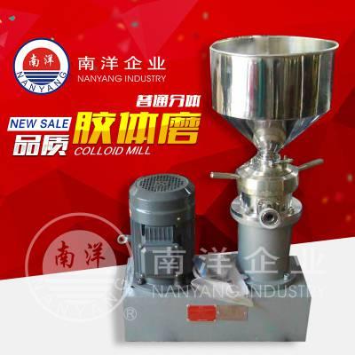 广州南洋企业不锈钢普通级分体胶体磨 电动乳化机规格齐全
