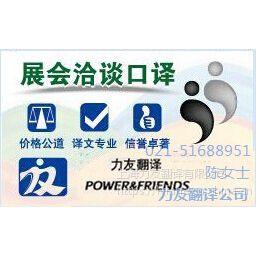 专业会议口译,力友供,上海会议口译公司