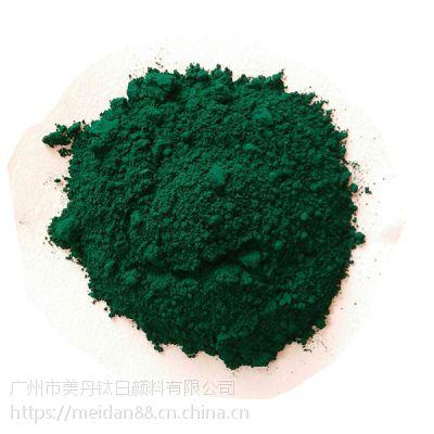 广州番禺美丹有机工业颜料 8730酞青绿G 黄相P.G7酞青绿