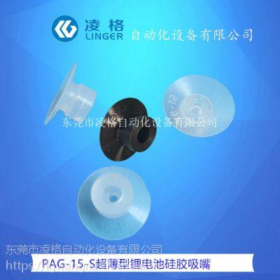 妙德单层硅胶吸盘 PAG-15-S工业耐高温薄型真空吸盘