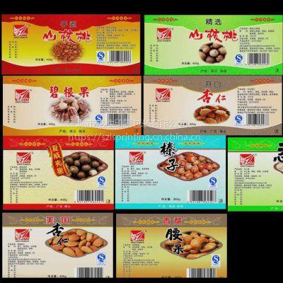 深圳不干胶透明贴纸logo食品不干胶标签定做印刷铜板纸贴纸定制