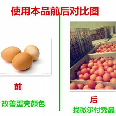 改善蛋质蛋色治疗蛋壳缺陷畸形蛋