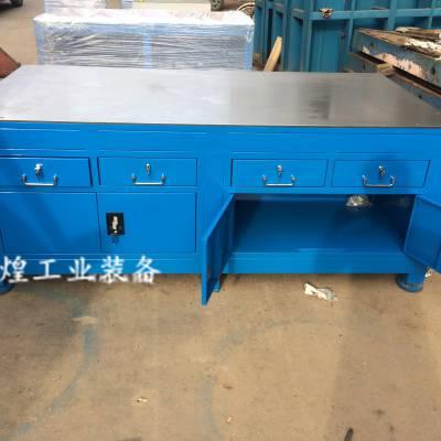 深圳市辉煌 HH-057 重型钢板修模台模具工作台车间修理台工厂钳工操作台
