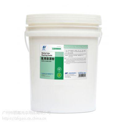 医用彩漂粉 洗衣房彩漂粉 医院专用彩漂粉生产厂家