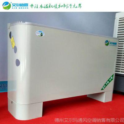 煤改电后取暖用哪种风机盘管
