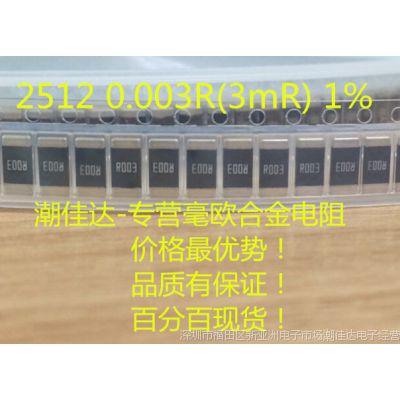 贴片合金电阻 2512 0.003R 3mR R003 采样检测电阻 毫欧电阻