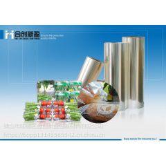 厂家直销bopp双面防雾膜bopp有机蔬菜包装膜