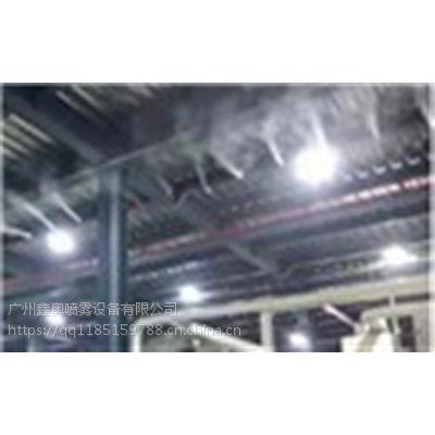 郑州降温系统_广州鑫奥喷雾_高压喷雾降温系统厂家