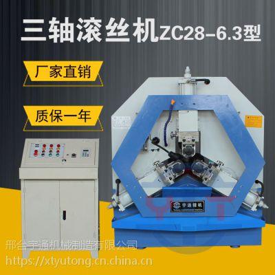 供应滚压螺纹滚丝机 液压ZC28-6.3型三轴滚丝机 滚牙机