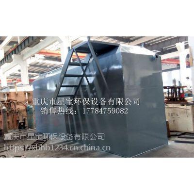 重庆一体化污水处理设备哪有卖?/星宝环保厂家定制