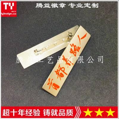 北京亚克力胸牌定制厂家-酒店公司银行塑料胸牌免费设计制作