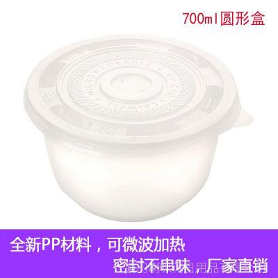 喇叭花700ml一次性塑料碗打包盒圆形餐盒外卖餐盒透明带盖600个