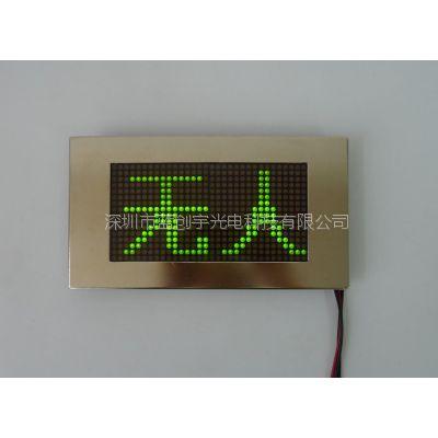 LED显示屏蓝创宇镶嵌式环保智能有人无人信息显示屏洗手间更衣室值班室等相似空间窗口信息变化提示屏