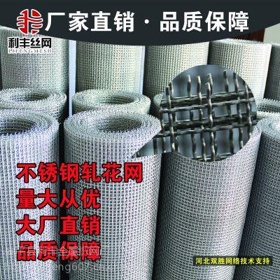304面粉筛网 高目数不锈钢网 药粉筛网生产厂家