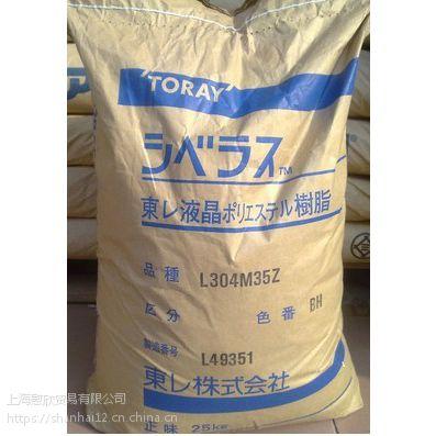 PBT日本东丽(TORAY)LCP总代理商