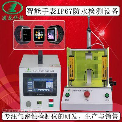 热销高端水龙头气密性测漏机 差压式密封性测试仪 真空防水测试机