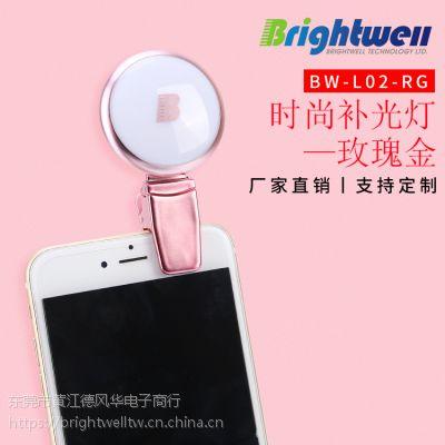 工厂直销 Brightwell BW-L02-RG时尚手机自拍补光灯 美颜瘦脸神器 手机直播打光灯