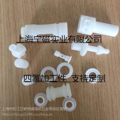 上海松江工程塑料加工件PTFE车床加工件车削加工零件