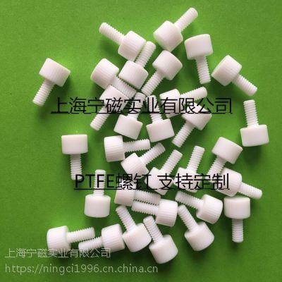 供应聚四氟乙烯加工 非标塑料加工件 PTFE异型塑料零件 螺丝钉塑料零件加工件