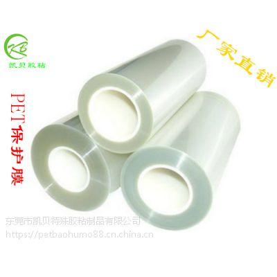 东莞【凯贝】热销优质耐高温PET薄膜(五金 电子)专用pet保护膜