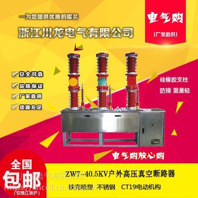 遂宁服务站ZW7-40.5户外高压真空断路器