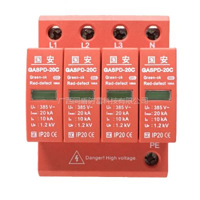 供应GASPD-20C/2国安电源防雷(过压)保护器