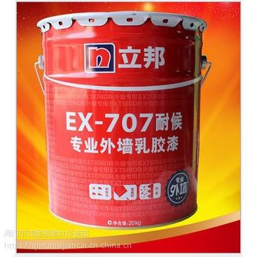 立邦漆 立邦外墙乳胶漆EX-707耐候专业外墙乳胶漆 防水工程漆