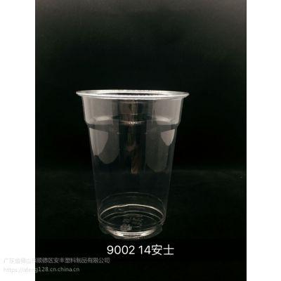 14安士PET一次性塑料杯 PET奶茶杯